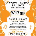 9/17 アカペラWS&ミニライブ